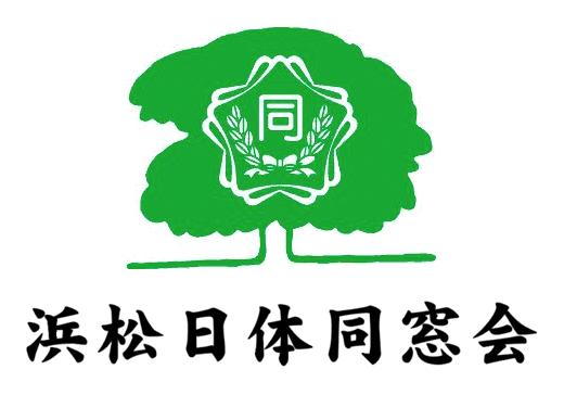 浜松日体同窓会公式ホームページ